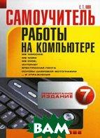 Самоучитель работы на компьютере 7-е издание  Вовк Е.Т.  купить