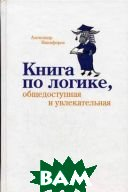 Книга по логике, общедоступная и увлекательная  Никифоров А.Л. купить