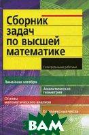 Сборник задач по высшей математике. 1 курс.  Письменный Д.Т., Лунгу К.Н., Федин С.Н. купить