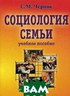 Социология семьи 6-е издание  Черняк Е.М. купить
