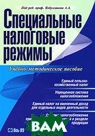 Специальные налоговые режимы  РФ  Под редакцией А. А. Ялбулганова купить