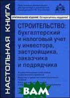 Строительство. Бухгалтерский и налоговый учет у инвестора, заказчика и подрядчика - 5 изд.  Верещагин С.А.  купить