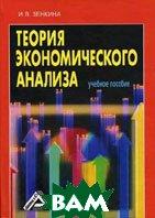 Теория экономическою анализа. 2-е издание  Зенкина И.В. купить