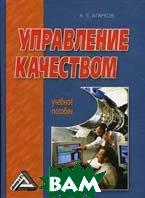 Управление качеством. 3-е издание  Агарков А.П. купить