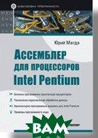 Ассемблер для процессоров Intel Pentium   Магда Ю. С. купить