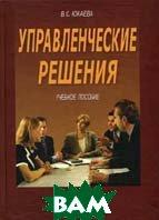 Управленческие решения. издание: 4-е  Юкаева В.С. купить