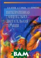 Интегративная танцевально-двигательная терапия. 3-е издание  Козлов В.В., Гиршон А.Е., Веремеенко Н.И. купить