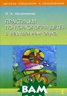 Практикум по психологии детей с нарушением слуха  Михаленкова И.А. купить