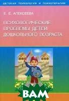 Психологические проблемы детей дошкольного возраста  Алексеева Е.Е. купить