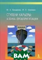 Ступени карьеры: азбука профориентации  Бендюков М.А., Соломин И.Л. купить