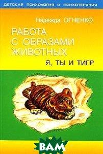 Работа с образами животных: я, ты и тигр  Огненко Н. купить