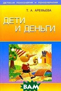 Дети и деньги  Арефьева Т.А.  купить