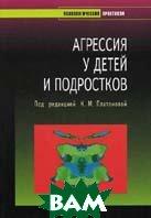 Агрессия у детей и подростков  Платонова Н.М. купить