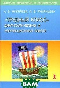 `Трудный класс`: диагностическая и коррекционная работа  Микляева А.В., Румянцева П.В. купить