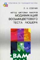 Метод цветовых выборов - модификация восьмицветового теста Люшера  Собчик Л.Н.  купить