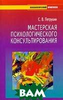 Мастерская психологического консультирования  С. В. Петрушин купить