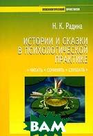 Истории и сказки в психологической практике  Н. К. Радина купить