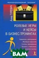 Ролевые игры и кейсы в бизнес-тренингах  Гуревич А.М. купить
