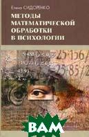 Методы математической обработки в психологии  Сидоренко Е.В. купить