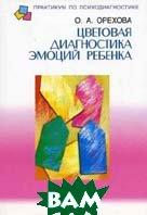 Цветовая диагностика эмоций ребенка  Орехова О.А.  купить