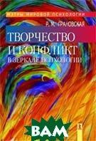 Творчество и конфликт в зеркале психологии  Грановская Р.М. купить
