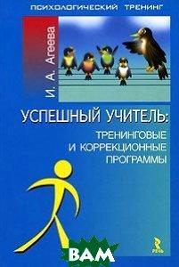 Успешный учитель: Тренинговые и коррекционные программы  Агеева И.А. купить