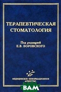 Терапевтическая стоматология Издание 2  под редакцией Боровского купить