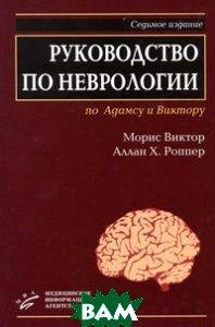 Руководство по невролгии по Адамсу и Виктору.  7-е издание  Морис Виктор, Аллан Х Роппер купить