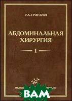 Абдоминальная хирургия. В 2 томах  Григорян Р.А. купить
