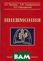 Пневмония  Чучалин А.Г., Синопальников А.И.,  купить