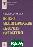 Психоаналитические теории развития  Ф. Тайсон, Р. Л. Тайсон купить