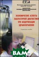 Экономические аспекты лабораторной диагностики при модернизации здравоохранения. Справ.пособие  Меньшикова В. В.  купить