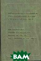 Французско-русский и русско-французский словарь бизнесмена с дополнением  Жиро Р. купить