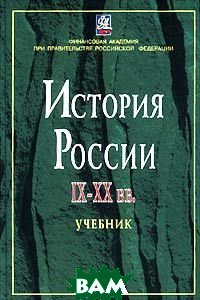 История России IX - XX вв.  Аммон Г.А., Ионичев Н.П.,  купить