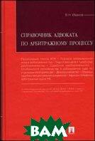 Справочник адвоката по арбитражному процессу( РФ)  Иванов В.Н.  купить