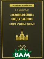 `Законная сила` Свода законов в свете архивных данных  Г. Э. Блосфельдт купить