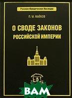 О Своде законов Российской империи  П. М. Майков купить