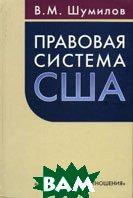 Правовая система США. 2-е изд., перераб. и доп  Шумилов В.М. купить