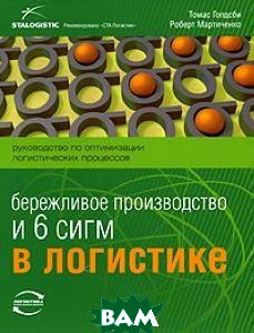 Lean Six Sigma Logistics: Strategic Development to Operational Success 