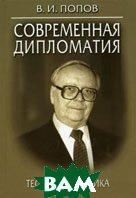 Современная дипломатия: теория и практика. Дипломатия - наука и искусство. 2-е изд., доп  Попов В.И. купить
