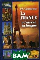 Франция. Страна и язык  Сатановская О.С. купить
