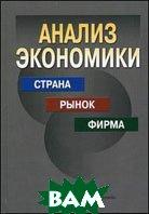 Анализ экономики. Страна, рынок, фирма. Учебник  Рыбалкин В.Е. купить