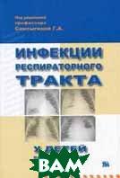 Инфекции респираторного тракта у детей раннего возраста  Самсыгина Г.А. купить