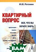 Квартирный вопрос: все, что вы хотите знать  М. Ю. Рогожин купить