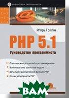 PHP 5.1. Руководство программиста (+CD)  Григин И. Е. купить