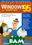 Windows 95 для занятых  Мэнсфилд Рон купить