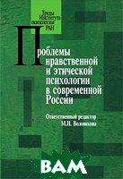 Купить Проблемы Нравственной И Этической Психологии В Современной России.