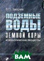 Подземные воды земной коры и геологические процессы  Зверев В.П купить