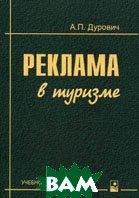 Реклама в туризме  Дурович А.П.  купить