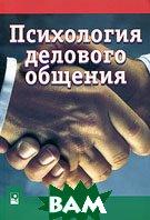 Психология делового общения  М. И. Чеховских купить